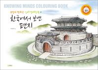 한국에서 보낸 편지