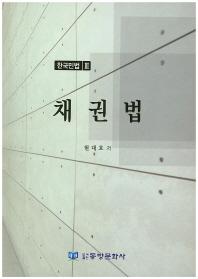 한국민법. 3: 채권법