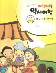 야호! 신난다! 재잘재잘 역사여행. 1-4: 삼국시대 이야기