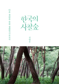 한국의 사찰숲