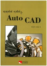 따라하며 이해하는 Auto CAD