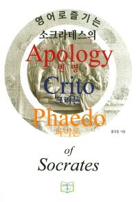 영어로 즐기는 소크라테스의 변명 크리톤 파이돈