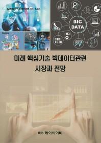 미래 핵심기술 빅데이터관련 시장동향과 전망