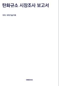 탄화규소 시장조사 보고서