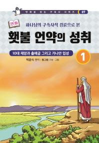 하나님의 구속사적 경륜으로 본 만화 횃불언약의 성취. 1