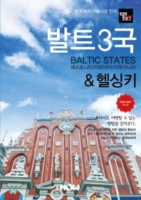트래블로그 발트3국 & 헬싱키(2020~2021)