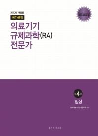 국가공인 의료기기 규제과학(RA) 전문가. 4: 임상(2020)