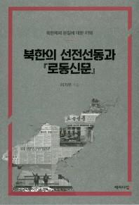 북한의 선전선동과 로동신문