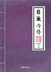 자필수학 고등 수학(상) 제1권 다항식