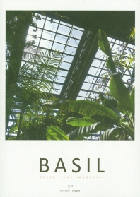 지구생활안내서 바질(Basil). 1: 미세먼지