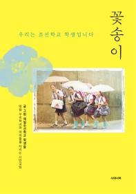 꽃송이(우리는 조선학교 학생입니다)