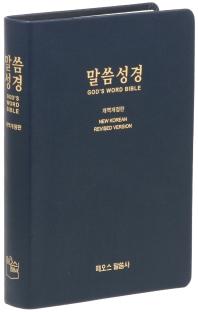 말씀성경(네이비블루)(개역개정)(색인)