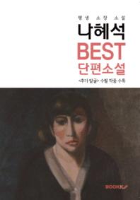 나혜석 BEST 단편소설 (추가 발굴 수필 작품 수록)