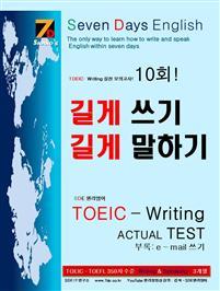 SDE원리영어- 길게 쓰기 길게 말하기 영작, 회화,TOEIC Writing Test