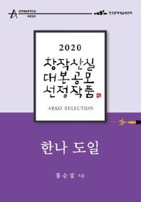 한나 도일 - 홍순섭 희곡