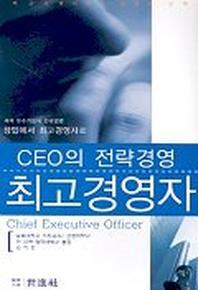 CEO의 전략경영 최고경영자