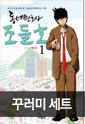 동네변호사 조들호 1~3권 세트 (전 3권)