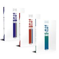 표준 수능특강 FULL-E 운문 + FULL-E 산문 + 연계지문(과학·기술) (2021 수능대비)