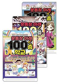 운동장 아래 100층 학교. 1~3권 세트(전 3권)