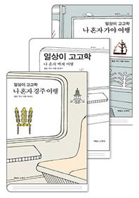일상이 고고학 시리즈 3권 세트