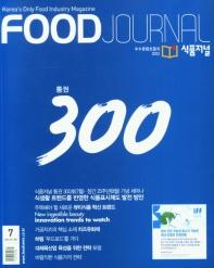 식품저널(2021년 7월호)