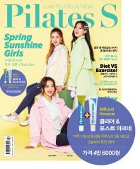필라테스 S(Pilates S)(2020 4월호) B형