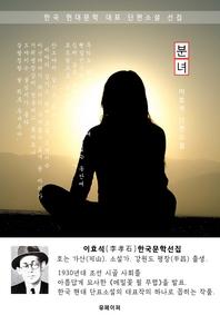 분녀 - 이효석 한국문학선집