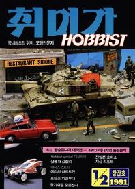 취미가 호비스트 디지털 영인본 Vol.1 - 1991년 1/2월 창간호