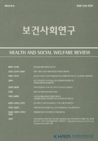 보건사회연구 제37권 제3호