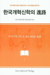 한국개혁신학의 진로