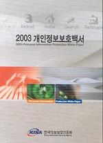 개인정보보호백서 2003