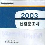 산업총조사보고서 2003