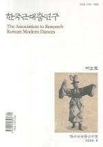 한국근대춤연구 제2호