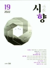 시향(2021년 18호)