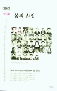 봄의 손짓(제16호)(2021)