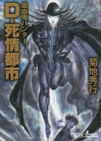 D-死情都市 吸血鬼ハンタ- 34