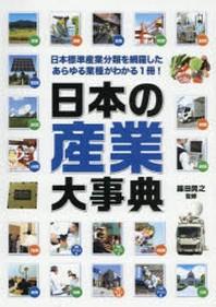 日本の産業大事典 日本標準産業分類を網羅したあらゆる業種がわかる1冊!