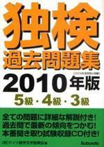 獨檢過去問題集5級.4級.3級 2009年度實施分揭載 2010年版