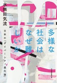 多樣な社會はなぜ難しいか 日本の「ダイバ-シティ進化論」
