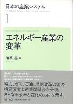 日本の産業システム 1