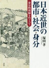 日本近世の都市.社會.身分 身分的周緣をめぐって