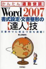WORD 2007書式設定.文書整形の<達人>技 文書作りに役立つ技を滿載!