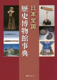 日本全國歷史博物館事典