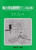 風力發電機製作ガイドブック