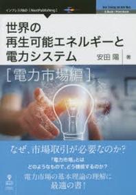 世界の再生可能エネルギ-と電力システム 電力市場編