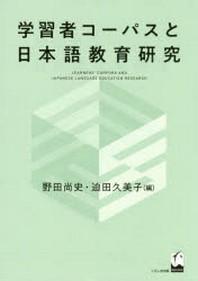 學習者コ-パスと日本語敎育硏究
