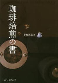 コ-ヒ-焙煎の書