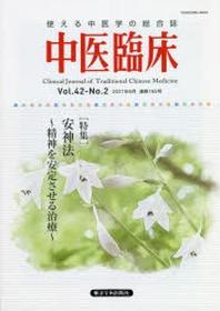 中醫臨床 VOL.42-NO.2(2021年6月)