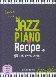 실용 재즈 피아노 레시피(퍼플)