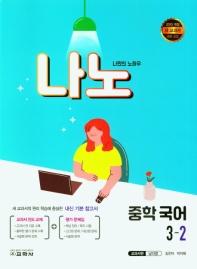 나노 중학 국어 3-2(교과서편 남미영)(2021)